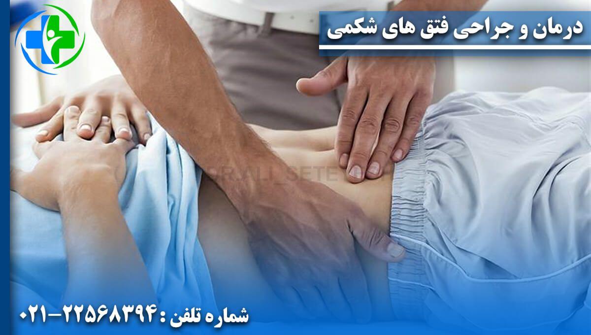 درمان و جراحی فتق های شکمی